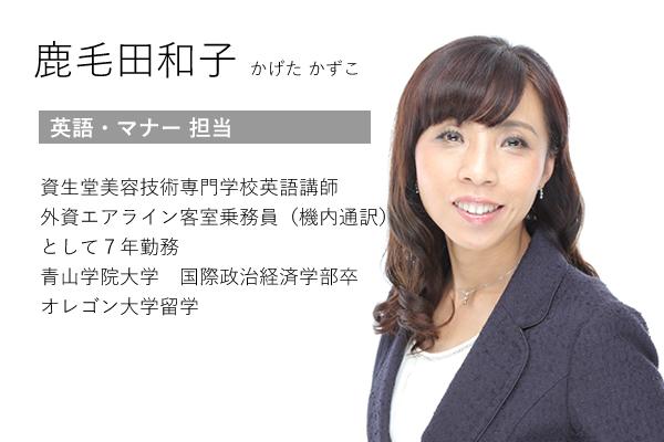 鹿毛田和子 かげた かずこ