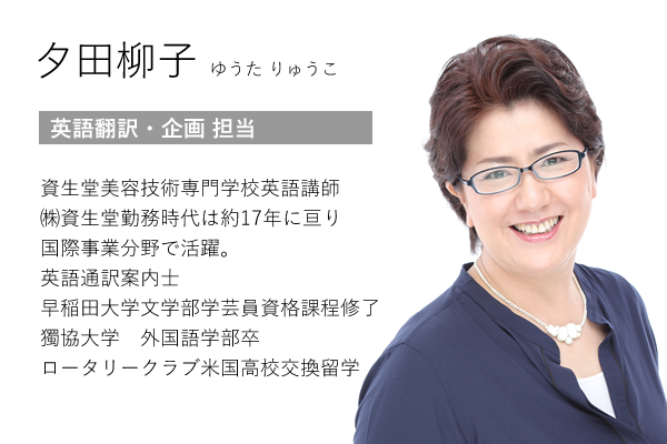 夕田柳子 ゆうた りゅうこ